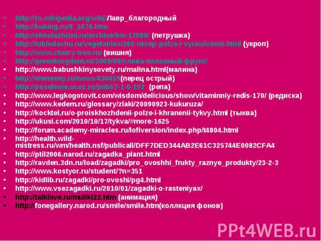http://ru.wikipedia.org/wiki/Лавр_благородный http://ru.wikipedia.org/wiki/Лавр_благородный http://kuking.ru/8_1070.htm http://shkolazhizni.ru/archive/0/n-17988/ (петрушка) http://lubludachu.ru/vegetables/282-ukrop-polza-i-vyrawivanie.html (укроп) h…