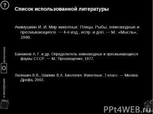 Список использованной литературы Список использованной литературы Акимушкин И. И
