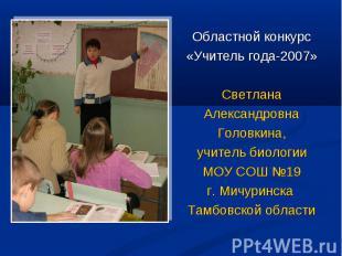 Областной конкурс Областной конкурс «Учитель года-2007» Светлана Александровна Г