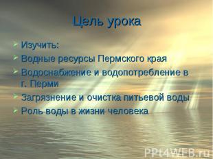 Изучить: Изучить: Водные ресурсы Пермского края Водоснабжение и водопотребление