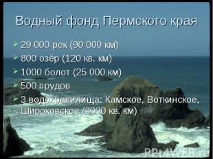 29 000 рек (90 000 км) 29 000 рек (90 000 км) 800 озёр (120 кв. км) 1000 болот (