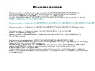 http://images.yandex.ru/yandsearch?ed=1&rpt=simage&text=%D0%BF%D1%80%D0%