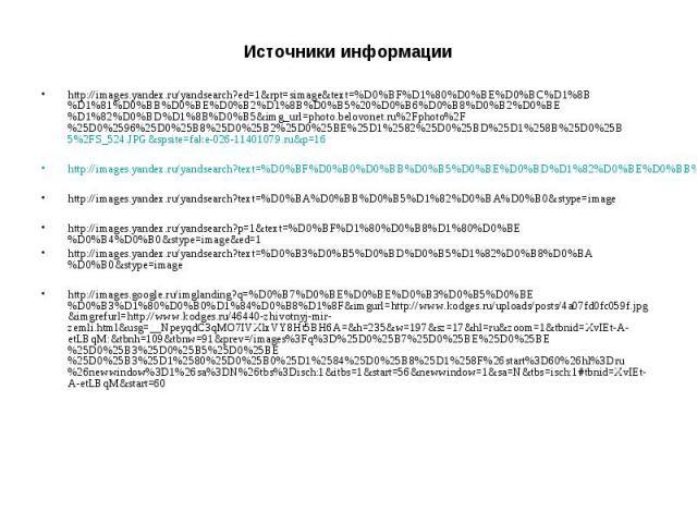 http://images.yandex.ru/yandsearch?ed=1&rpt=simage&text=%D0%BF%D1%80%D0%BE%D0%BC%D1%8B%D1%81%D0%BB%D0%BE%D0%B2%D1%8B%D0%B5%20%D0%B6%D0%B8%D0%B2%D0%BE%D1%82%D0%BD%D1%8B%D0%B5&img_url=photo.belovonet.ru%2Fphoto%2F%25D0%2596%25D0%25B8%25D0%…
