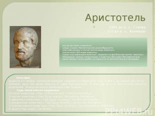 Аристотель (384 до н. э., Стагир – 322 до н. э., Халкида)