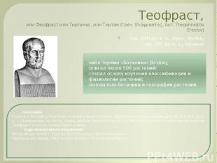 Теофраст, или Феофраст или Тиртамос, или Тиртам (греч. Θεόφραστος, лат. Theophra