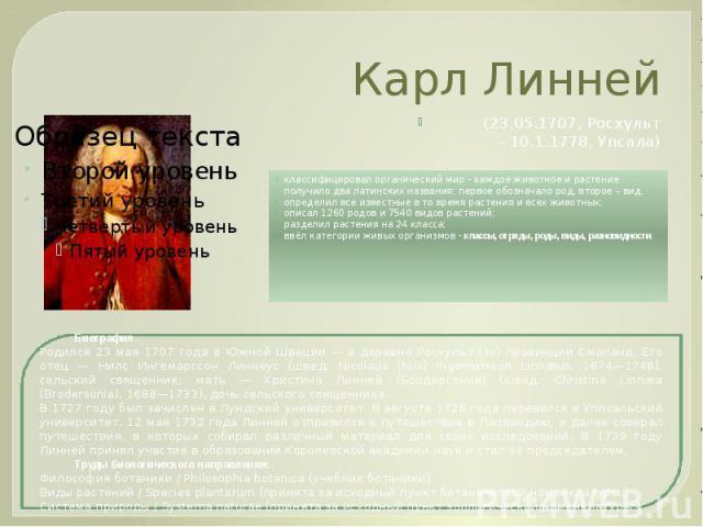 Карл Линней (23.05.1707, Росхульт – 10.1.1778, Упсала)