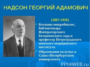 (1867-1939) (1867-1939) Ботаник-микробиолог, библиотекарь Императорского ботанич