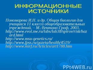 Пономарева И.Н. и др. Общая биология для учащихся 11 класса общеобразовательных
