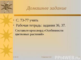 С. 73-77 учить С. 73-77 учить Рабочая тетрадь: задания 36, 37.