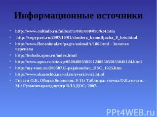 http://www.cultinfo.ru/fulltext/1/001/008/090/614.htm http://www.cultinfo.ru/ful