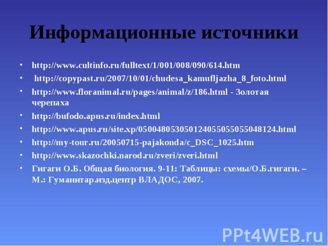 http://www.cultinfo.ru/fulltext/1/001/008/090/614.htm http://www.cultinfo.ru/fulltext/1/001/008/090/614.htm http://copypast.ru/2007/10/01/chudesa_kamufljazha_8_foto.html http://www.floranimal.ru/pages/animal/z/186.html - Золотая черепаха http://bufo…