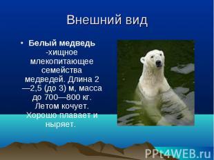 Белый медведь -хищное млекопитающее семейства медведей. Длина2—2,5 (до&nbs