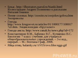 Бекас. http://illustrators.narod.ru/bianki.html Иллюстрации Андрея Позиненко к р