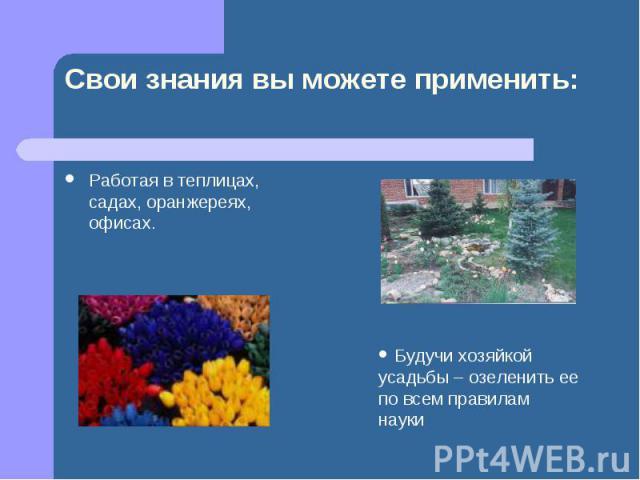 Работая в теплицах, садах, оранжереях, офисах. Работая в теплицах, садах, оранжереях, офисах.