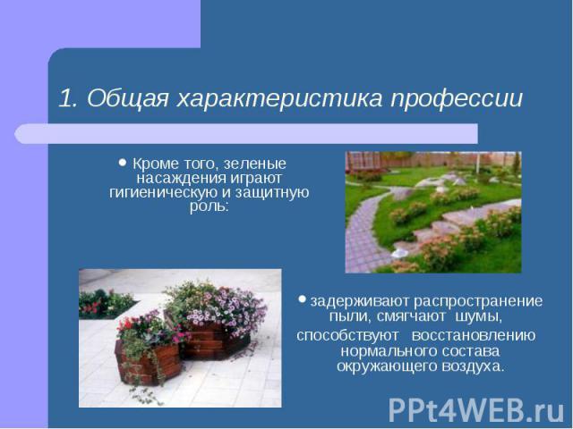 Кроме того, зеленые насаждения играют гигиеническую и защитную роль: Кроме того, зеленые насаждения играют гигиеническую и защитную роль: