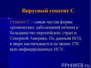 Гепатит С – самая частая форма хронических заболеваний печени в большинстве евро