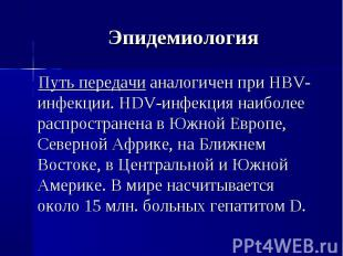 Путь передачи аналогичен при HBV-инфекции. HDV-инфекция наиболее распространена