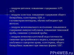 - синдром цитолиза: повышение содержания АЛТ, АСТ; - синдром цитолиза: повышение