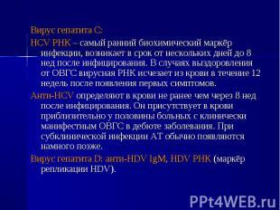 Вирус гепатита С: Вирус гепатита С: HCV РНК – самый ранний биохимический маркёр