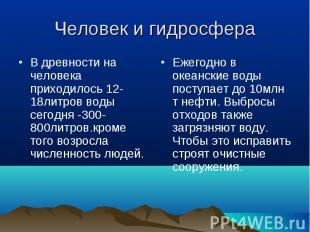 В древности на человека приходилось 12-18литров воды сегодня -300-800литров.кром