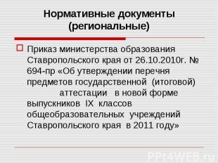 Приказ министерства образования Ставропольского края от 26.10.2010г. № 694-пр «О