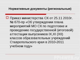 Приказ министерства СК от 25.11 2010г. № 670-пр «Об утверждении плана мероприяти