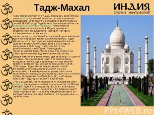 Тадж-Махал считается лучшим примером архитектуры стиля моголов, который сочетает