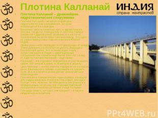 Плотина Калланай – древнейшее гидротехническое сооружение Плотина Калланай – дре