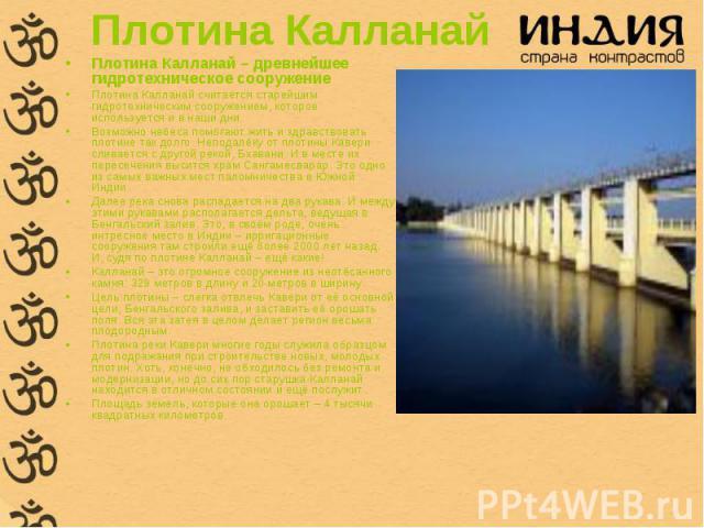 Плотина Калланай – древнейшее гидротехническое сооружение Плотина Калланай – древнейшее гидротехническое сооружение Плотина Калланай считается старейшим гидротехническим сооружением, которое используется и в наши дни. Возможно небеса помогают жить и…
