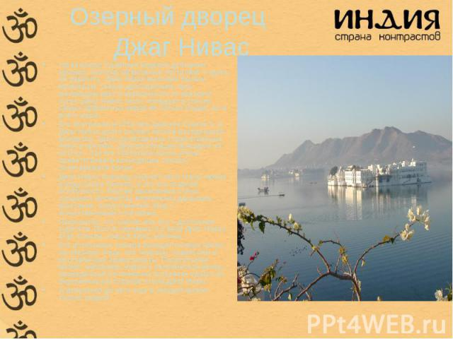 горах вокруг Удайпура издавна добывают мрамор, поэтому мраморные постройки – здесь не редкость. Джаг-нивас выложен былым мрамором, самым драгоценным, чуть меняющим цвет в зависимости от времени суток. Джаг Нивас часто попадает в списки самых эффектн…