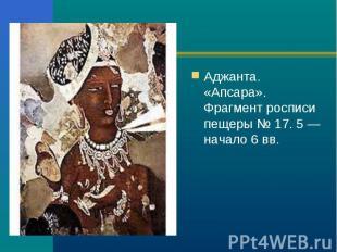Аджанта. «Апсара». Фрагмент росписи пещеры № 17. 5 — начало 6 вв. Аджанта. «Апса