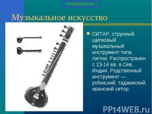 СИТАР, струнный щипковый музыкальный инструмент типа лютни. Распространен с 13-1