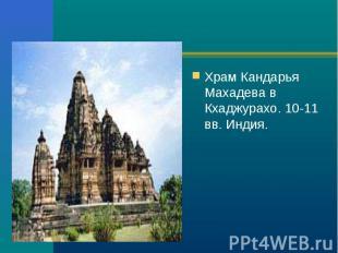 Храм Кандарья Махадева в Кхаджурахо. 10-11 вв. Индия. Храм Кандарья Махадева в К