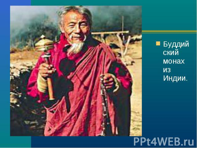Буддийский монах из Индии. Буддийский монах из Индии.