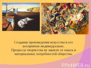 Создание произведения искусства и его восприятие индивидуально. Процессы творчес