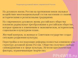 Тенденции духовной жизни современной России На духовную жизнь России на протяжен