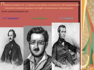 Первая половина XIX в. Прошла под знаком усиления русской национальной тематики