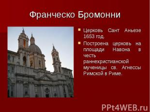 Церковь Сант Аньезе 1653 год. Церковь Сант Аньезе 1653 год. Построена церковь на
