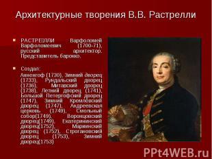 РАСТРЕ ЛЛИ Варфоломей Варфоломеевич (1700-71), русский архитектор. Представитель