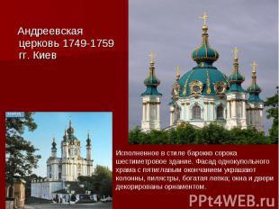 Андреевская церковь 1749-1759 гг. Киев Андреевская церковь 1749-1759 гг. Киев