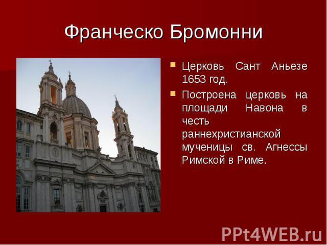 Церковь Сант Аньезе 1653 год. Церковь Сант Аньезе 1653 год. Построена церковь на площади Навона в честь раннехристианской мученицы св. Агнессы Римской в Риме.