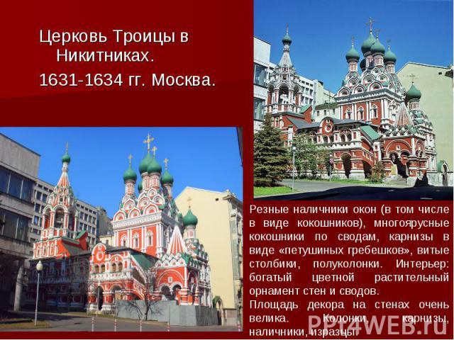 Церковь Троицы в Никитниках. Церковь Троицы в Никитниках. 1631-1634 гг. Москва.