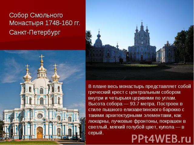 Собор Смольного Монастыря 1748-160 гг. Собор Смольного Монастыря 1748-160 гг. Санкт-Петербург