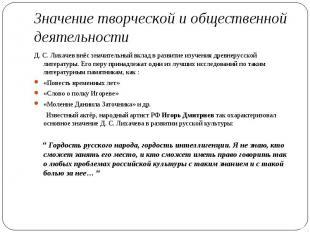 Д.С.Лихачев внёс значительный вклад в развитие изучения древнерусско