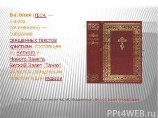 Библия состоит из многих частей, объединяемых вВетхий ЗаветиНо