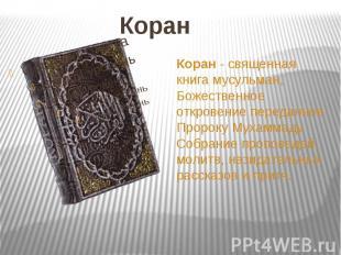 Коран Коран - священная книга мусульман, Божественное откровение переданное Прор