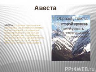 Авеста АВЕСТА— собрание священных книг зороастризма ,самой первой из миров