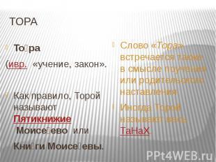 ТОРА То ра (ивр. «учение, закон». Как правило, Торой называютП