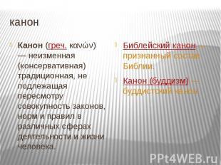 канон Канон(греч.κανών) — неизменная (консервативная) традиционная,
