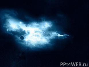 «В начале сотворил Бог небо и землю. Земля же была безвидна и пуста, и тьма над